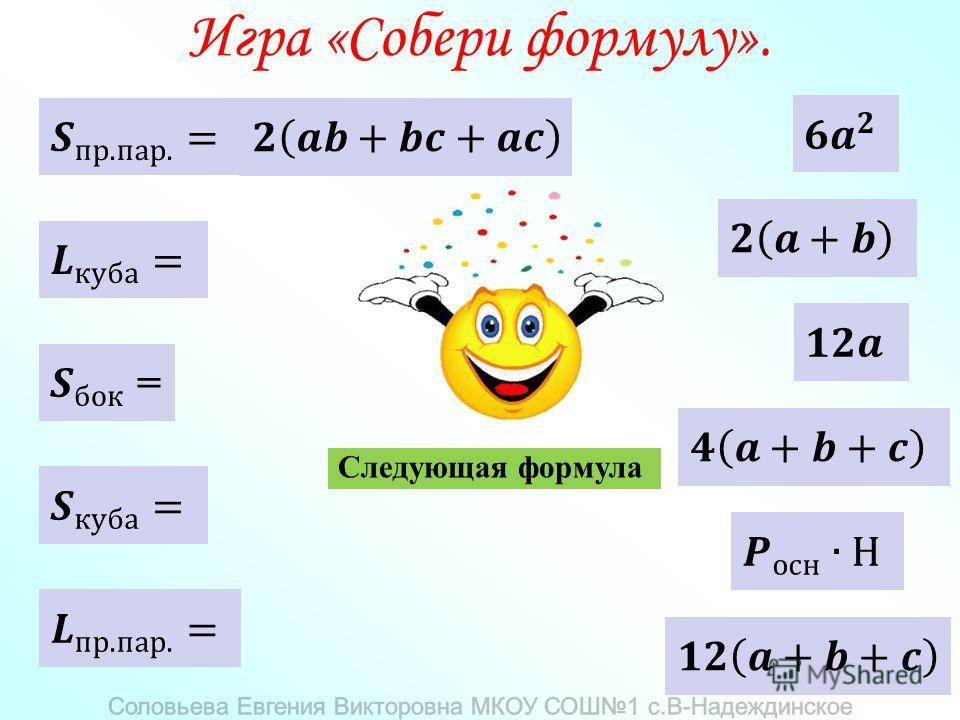 Игра «Собери формулу». Следующая формула