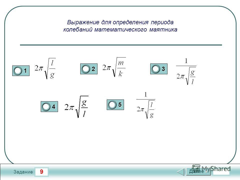 9 Задание Выражение для определения периода колебаний математического маятника 1 23 4 5