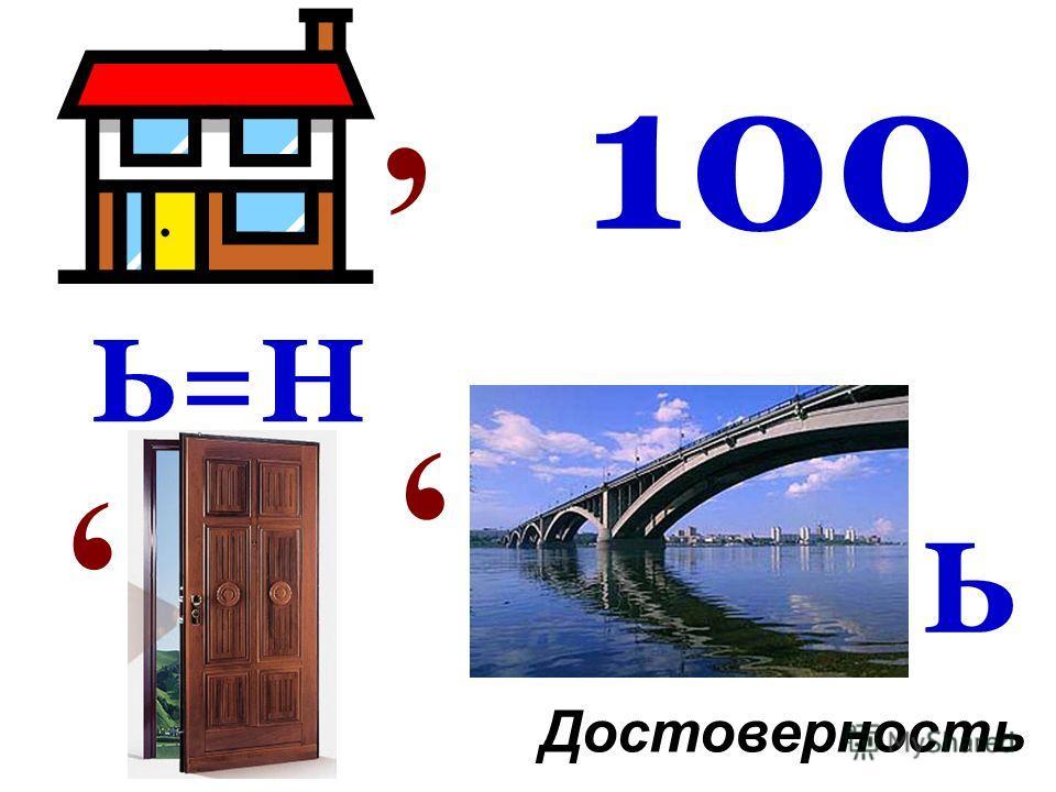 , 100 Ь=Н, Достоверность, Ь