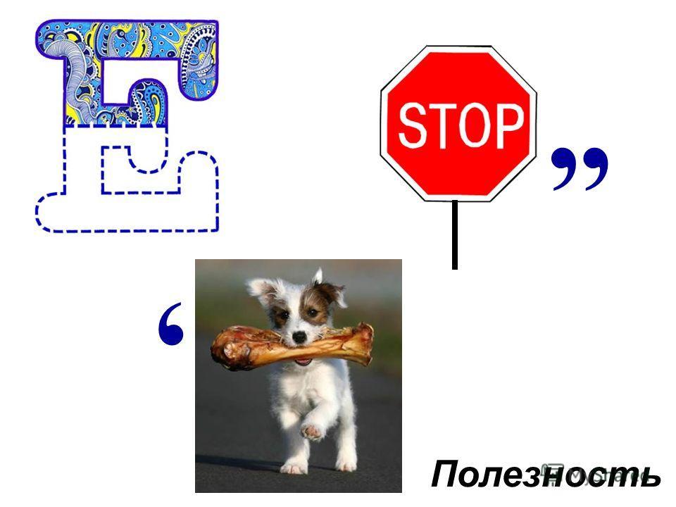 ,,, Полезность