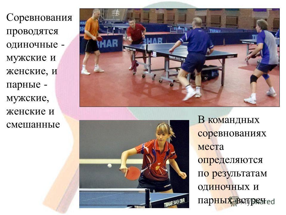 Соревнования проводятся одиночные - мужские и женские, и парные - мужские, женские и смешанные В командных соревнованиях места определяются по результатам одиночных и парных встреч