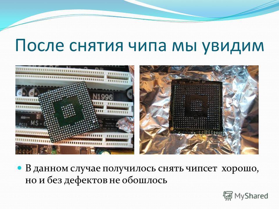 После снятия чипа мы увидим В данном случае получилось снять чипсет хорошо, но и без дефектов не обошлось