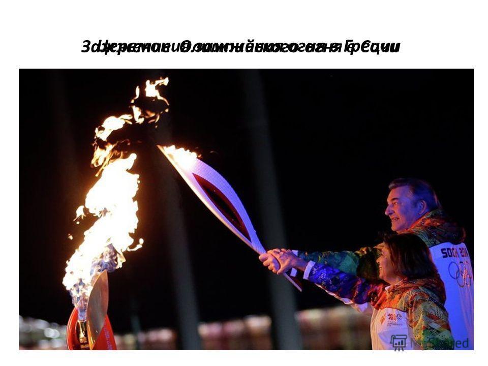 Церемония зажжения огня в Греции Зажжение Олимпийского огня в Сочи