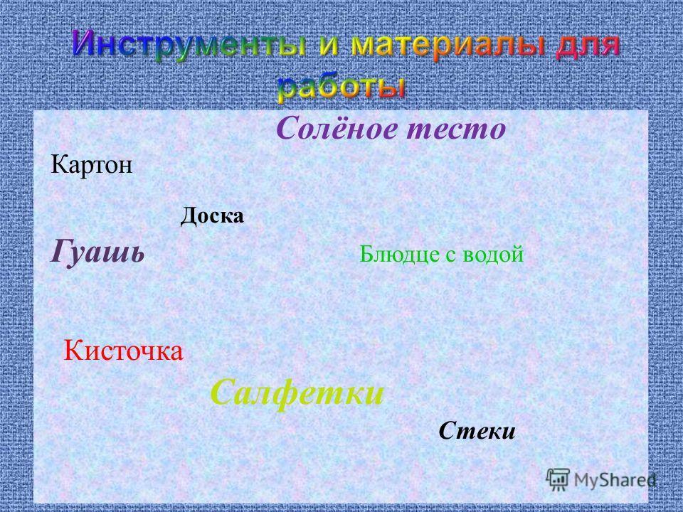 Солёное тесто Картон Доска Гуашь Блюдце с водой Кисточка Салфетки Стеки