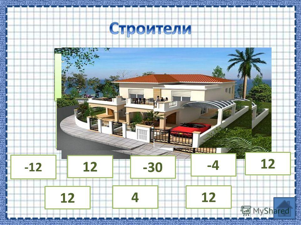 14-26 - 7 – (-11) 24: (-6) 15 (-2) -12 12 -30 -4 12 4