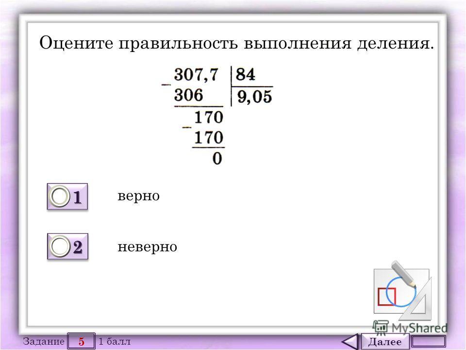 Далее 5 Задание 1 балл 1111 1111 2222 2222 Оцените правильность выполнения деления. верно неверно