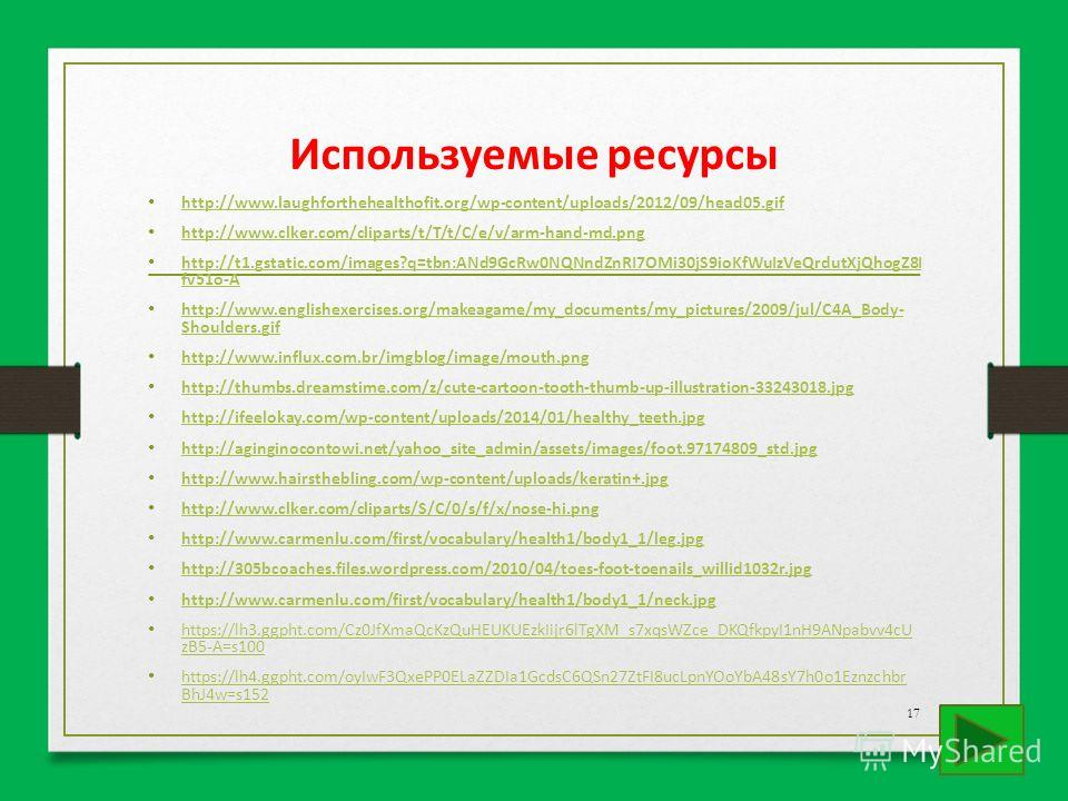 Используемые ресурсы http://www.laughforthehealthofit.org/wp-content/uploads/2012/09/head05. gif http://www.clker.com/cliparts/t/T/t/C/e/v/arm-hand-md.png http://t1.gstatic.com/images?q=tbn:ANd9GcRw0NQNndZnRI7OMi30jS9ioKfWuIzVeQrdutXjQhogZ8I fv51o-A