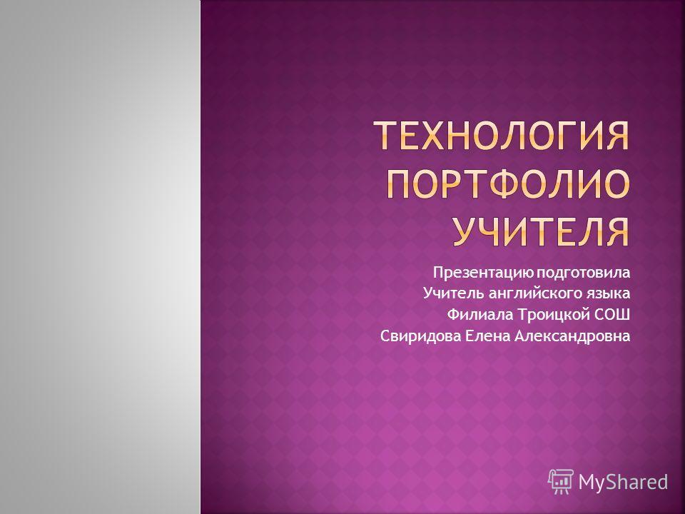Презентацию подготовила Учитель английского языка Филиала Троицкой СОШ Свиридова Елена Александровна