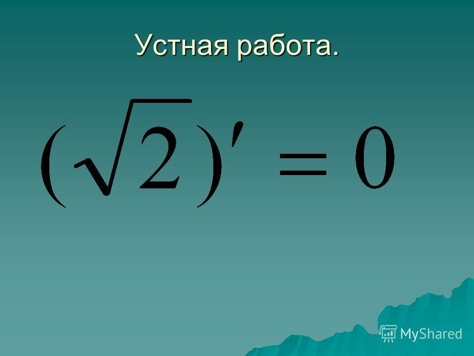 «Кто смолоду делает и думает сам, тот становиться потом, надежнее, крепче, умнее» В. Шукшин.