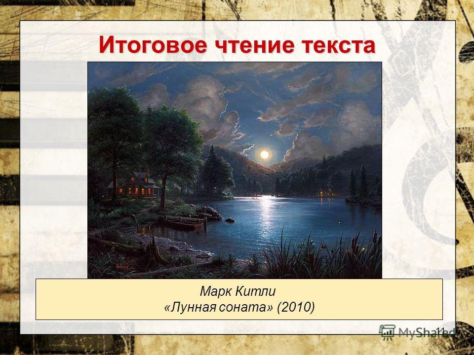 11 Итоговое чтение текста Марк Китли «Лунная соната» (2010)