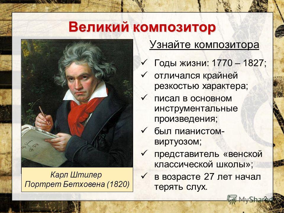 2 Великий композитор Узнайте композитора Годы жизни: 1770 – 1827; отличался крайней резкостью характера; писал в основном инструментальные произведения; был пианистом- виртуозом; представитель «венской классической школы»; в возрасте 27 лет начал тер
