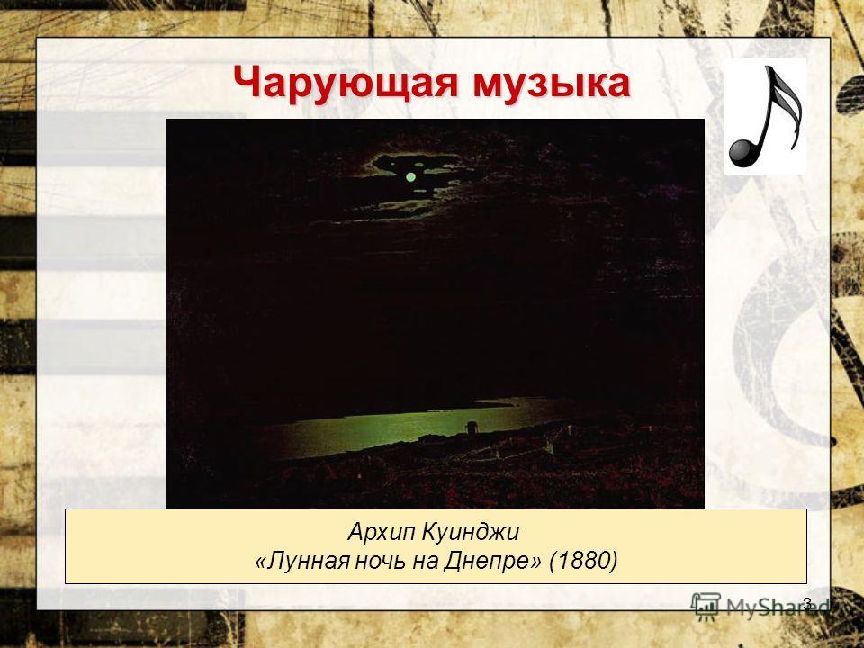3 Чарующая музыка Архип Куинджи «Лунная ночь на Днепре» (1880)