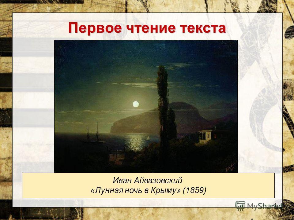4 Первое чтение текста Иван Айвазовский «Лунная ночь в Крыму» (1859)
