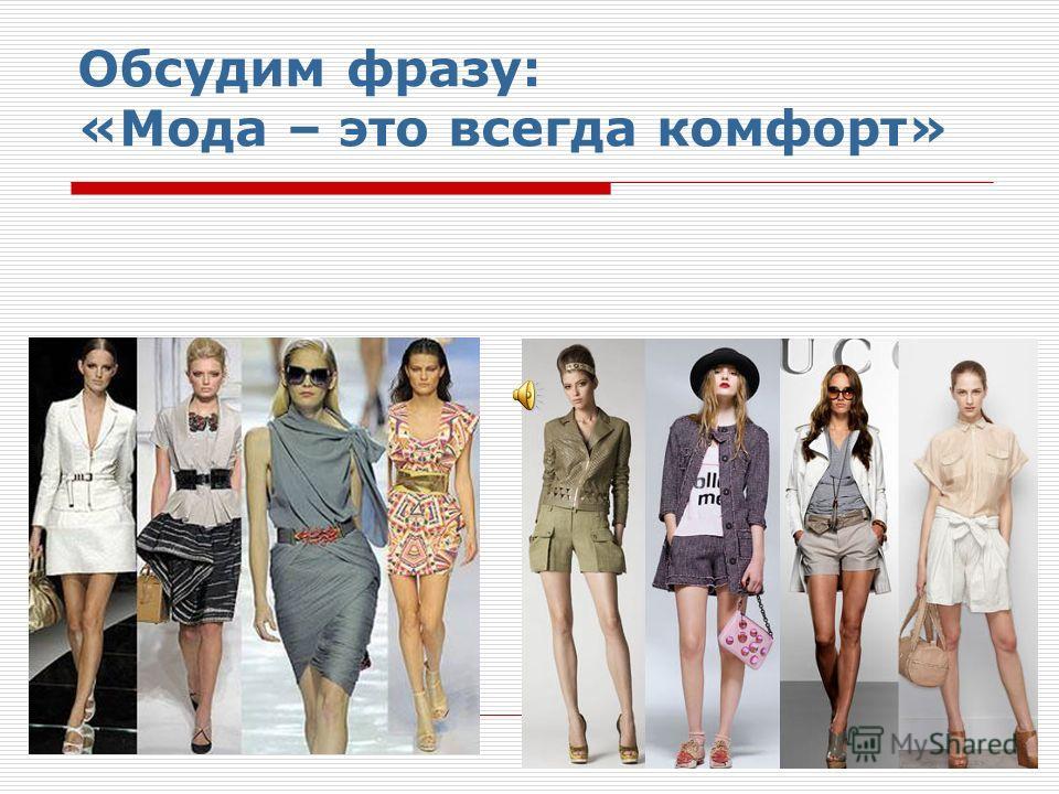 Обсудим фразу: «Мода – это всегда комфорт»