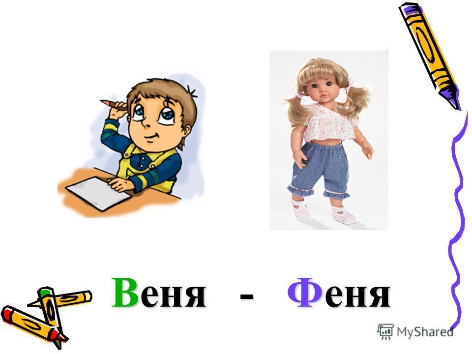 Веня - Феня