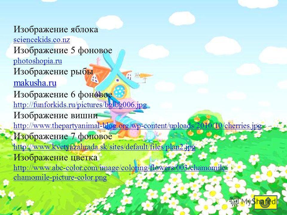 Изображение яблока sciencekids.co.nz Изображение 5 фоновое photoshopia.ru Изображение рыбы makusha.ru Изображение 6 фоновое http://funforkids.ru/pictures/bg/bg006. jpg Изображение вишни http://www.thepartyanimal-blog.org/wp-content/uploads/2010/10/ch