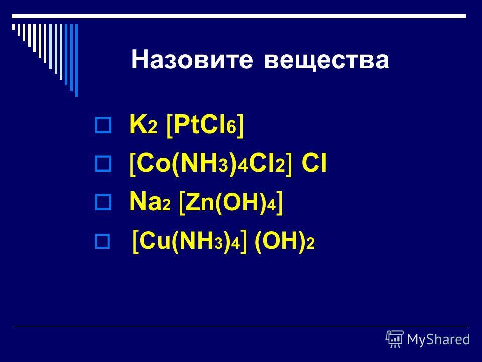 Номенклатура [Cu(NH 3 ) 4 ] SO 4 Сульфат тетраамин меди (II) 1. Анион 2. Лиганд 3. Комплексо- образователь 4. Валентность K 4 [Fe(CN) 6 ] Гексацианоферрат (II) калия 1. Лиганд 2. Комплексо- образователь 3. Валентность 4. Катион