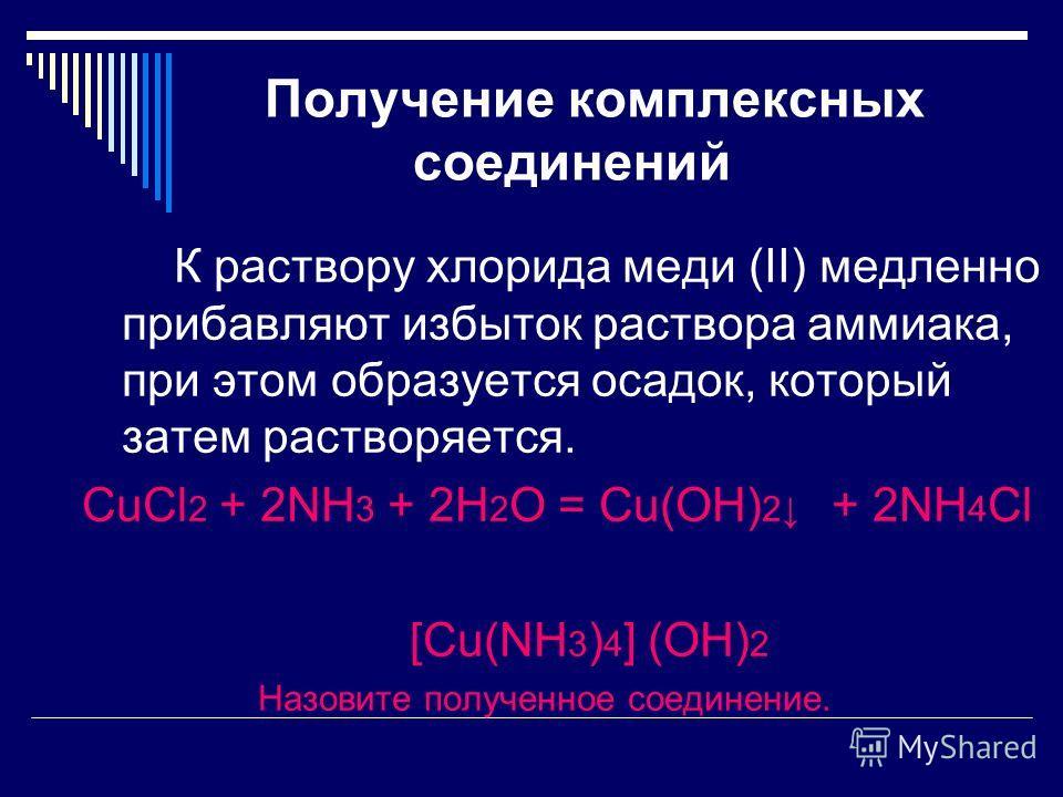 Fe (+3) 4FeCl 3 + 3K 4 Fe(CN) 6 = Fe 4 Fe(CN) 6 3 + 12KCl желтая кровяная берлинская лазурь соль голубой FeCl 3 + NH 4 SCN = Fe(SCN) 3 + 3NH 4 Cl кроваво-красный Дайте названия комплексным соединениям