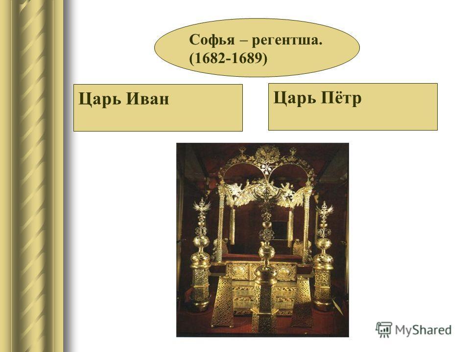 Софья – регентша. (1682-1689) Царь Иван Царь Пётр