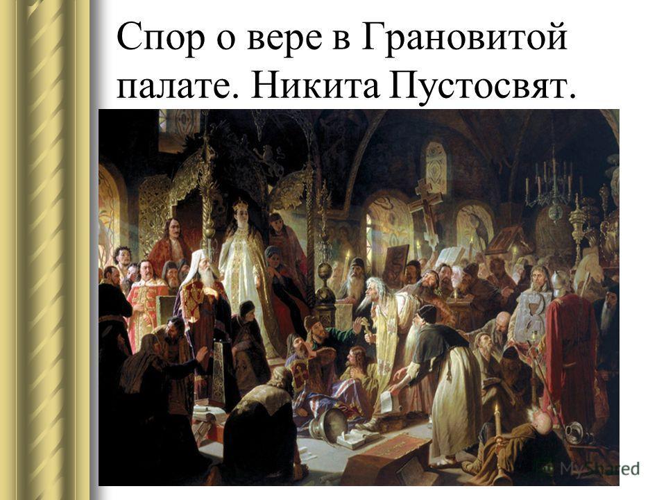 Спор о вере в Грановитой палате. Никита Пустосвят.