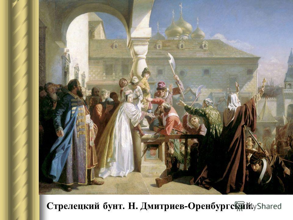 Стрелецкий бунт. Н. Дмитриев-Оренбургский.