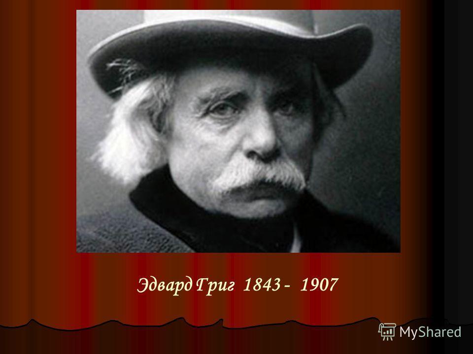Эдвард Григ 1843 - 1907