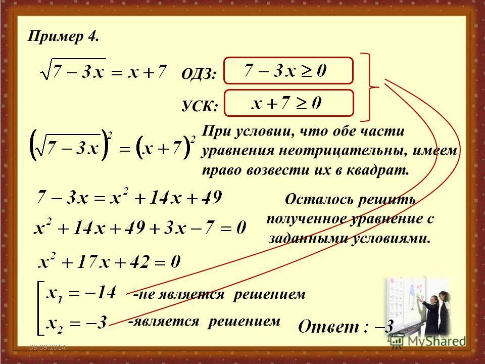 09.09.20147 Пример 4. ОДЗ: УСК: При условии, что обе части уравнения неотрицательны, имеем право возвести их в квадрат. -не является решением -является решением Осталось решить полученное уравнение с заданными условиями.