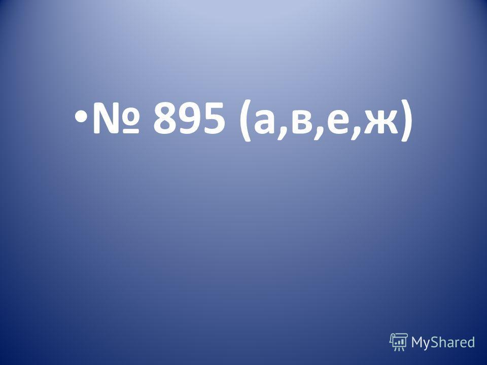 895 (а,в,е,ж)