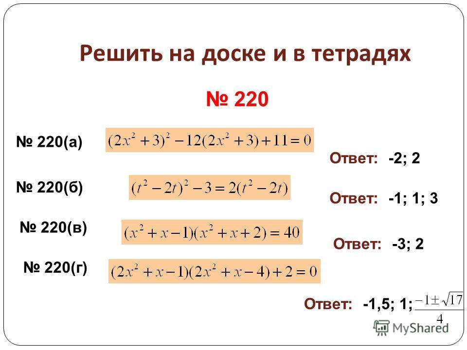 Решить на доске и в тетрадях 220 220(а) Ответ: -2; 2 220(б) Ответ: -1; 1; 3 220(в) 220(г) Ответ: -3; 2 Ответ: -1,5; 1;