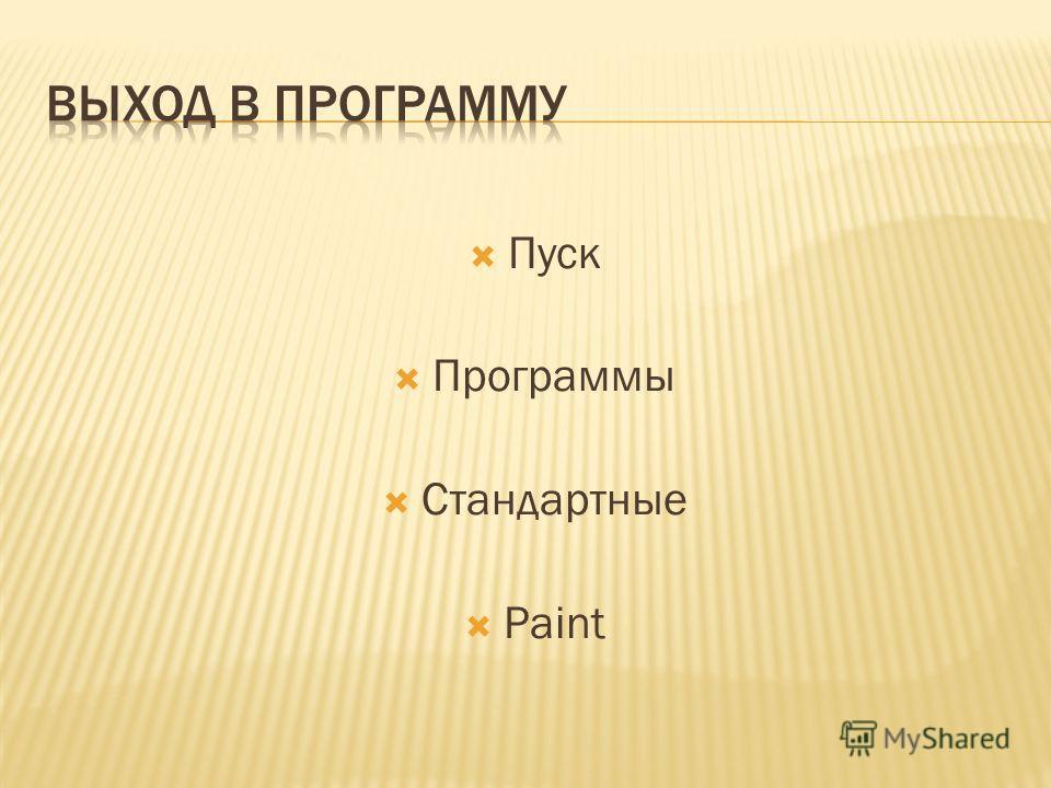 Пуск Программы Стандартные Paint