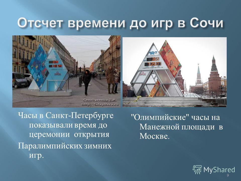 Часы в Санкт - Петербурге показывали время до церемонии открытия Паралимпийских зимних игр.  Олимпийские  часы на Манежной площади в Москве. 9