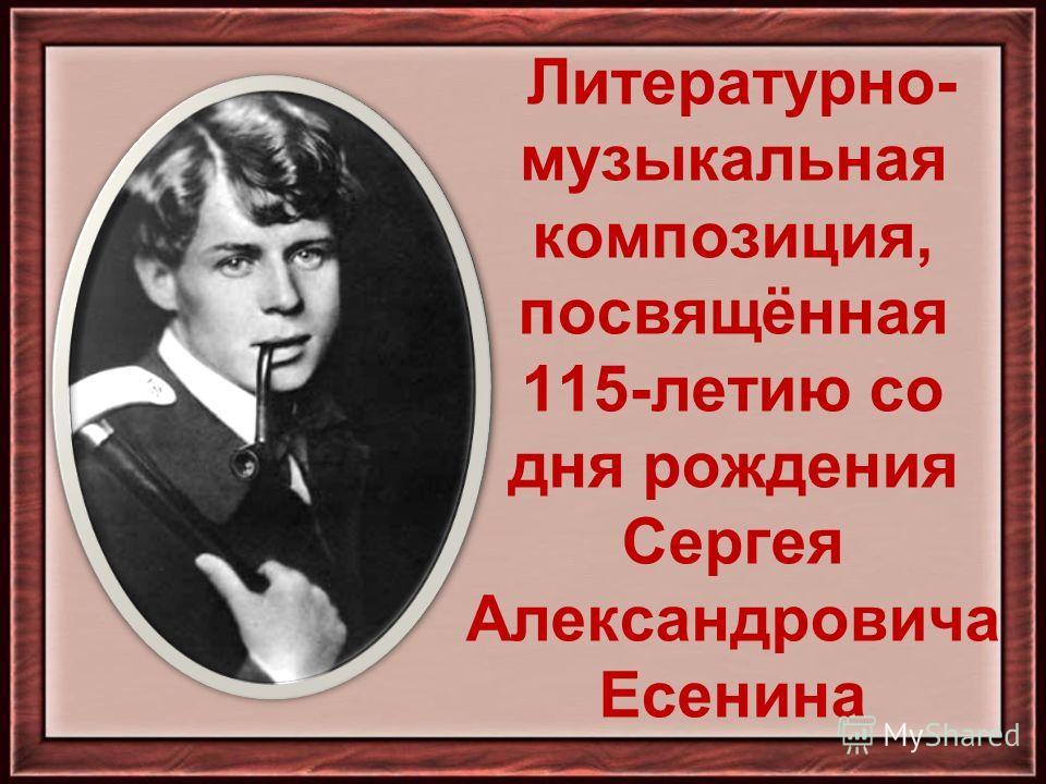 Литературно- музыкальная композиция, посвящённая 115-летию со дня рождения Сергея Александровича Есенина