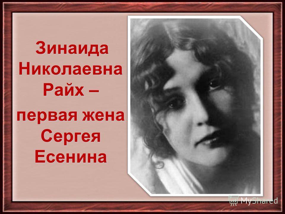 Зинаида Николаевна Райх – Зинаида Николаевна Райх – первая жена Сергея Есенина