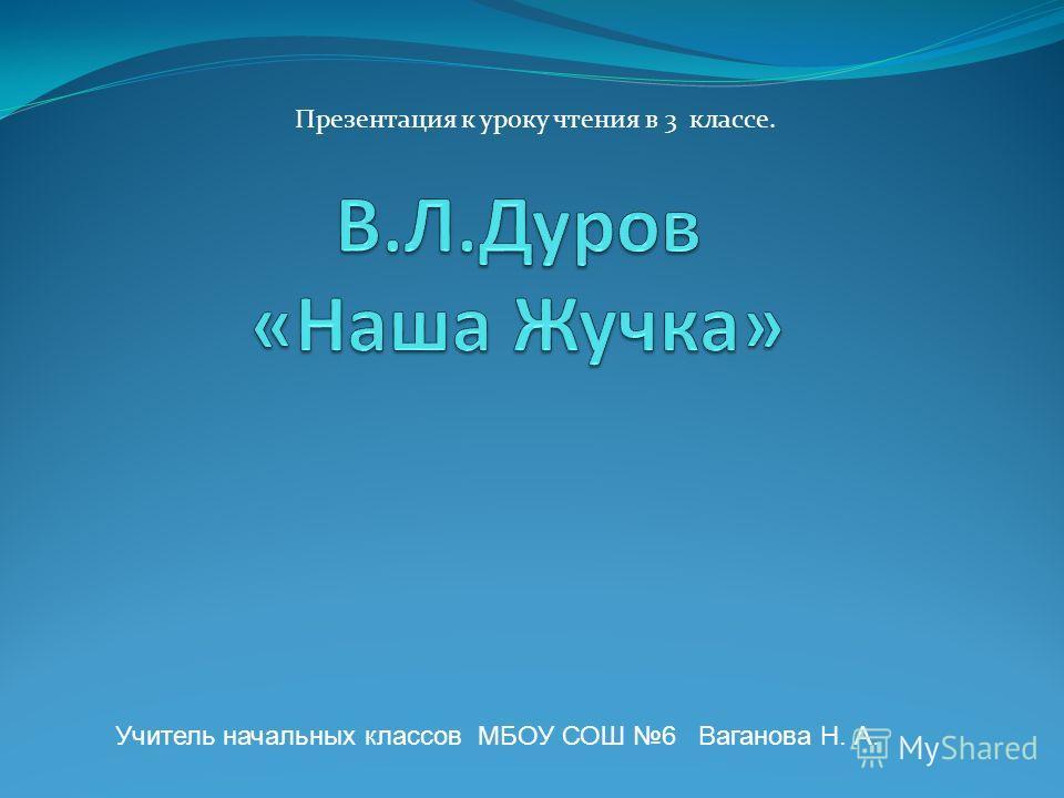 Презентация к уроку чтения в 3 классе. Учитель начальных классов МБОУ СОШ 6 Ваганова Н. А.