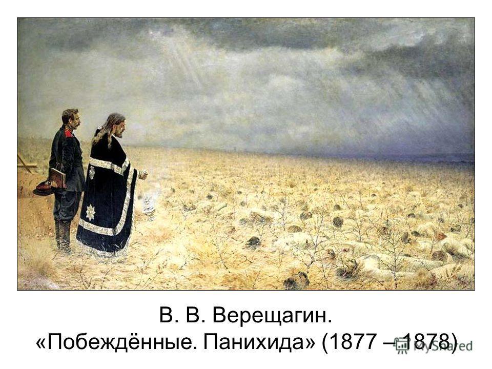 В. В. Верещагин. «Побеждённые. Панихида» (1877 – 1878)