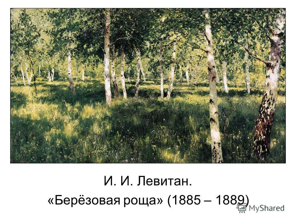 И. И. Левитан. «Берёзовая роща» (1885 – 1889)