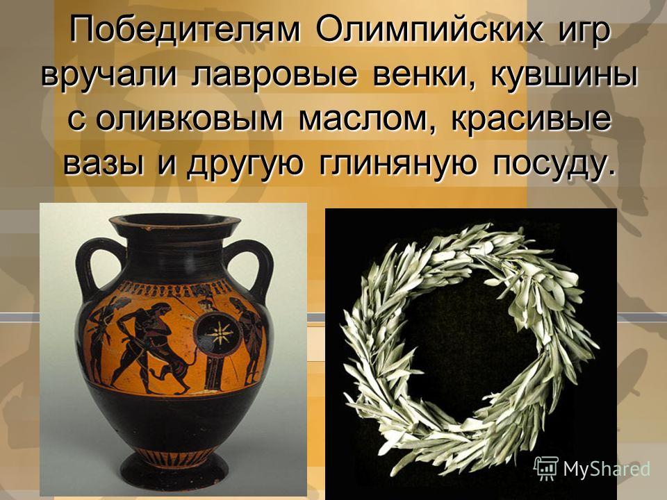 Победителям Олимпийских игр вручали лавровые венки, кувшины с оливковым маслом, красивые вазы и другую глиняную посуду.
