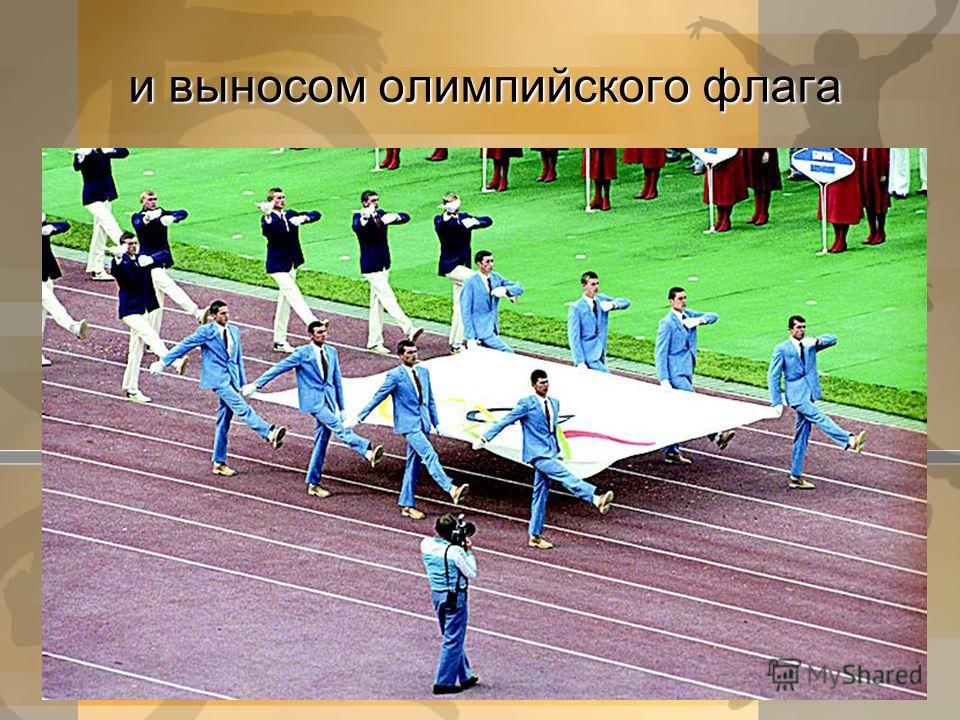 и выносом олимпийского флага