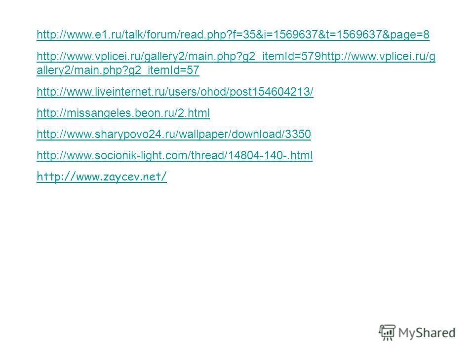 http://www.e1.ru/talk/forum/read.php?f=35&i=1569637&t=1569637&page=8 http://www.vplicei.ru/gallery2/main.php?g2_itemId=579http://www.vplicei.ru/g allery2/main.php?g2_itemId=57 http://www.liveinternet.ru/users/ohod/post154604213/ http://missangeles.be