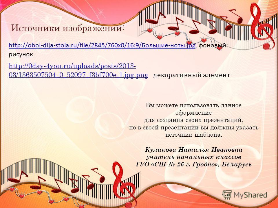 Источники изображений: http://oboi-dlja-stola.ru/file/2845/760x0/16:9/Большие-ноты.jpghttp://oboi-dlja-stola.ru/file/2845/760x0/16:9/Большие-ноты.jpg фоновый рисунок http://0day-4you.ru/uploads/posts/2013- 03/1363507504_0_52097_f3bf700e_l.jpg.pnghttp