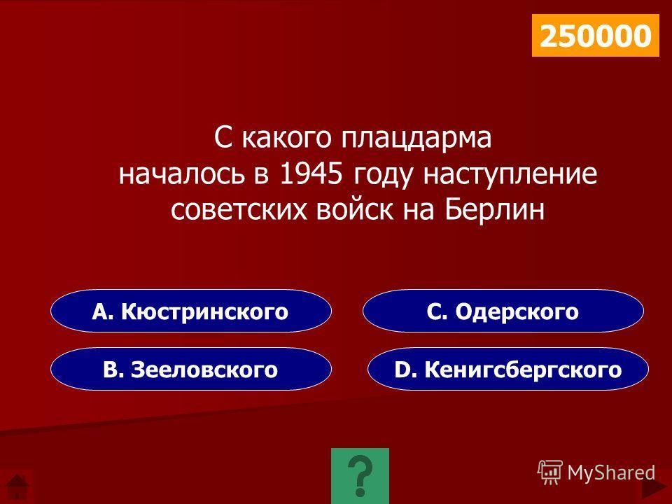 A. КоневC. Чуйков D. РокоссовскийB. Черняховский Самый молодой из командующих фронтами 125000