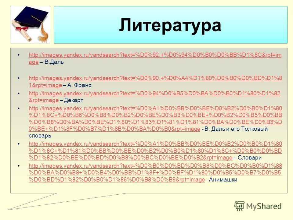 Литература http://images.yandex.ru/yandsearch?text=%D0%92.+%D0%94%D0%B0%D0%BB%D1%8C&rpt=im age – В.Дальhttp://images.yandex.ru/yandsearch?text=%D0%92.+%D0%94%D0%B0%D0%BB%D1%8C&rpt=im age http://images.yandex.ru/yandsearch?text=%D0%90.+%D0%A4%D1%80%D0