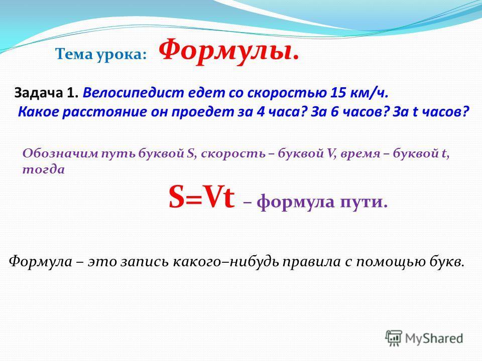 Математика 5 класс формулы презентация