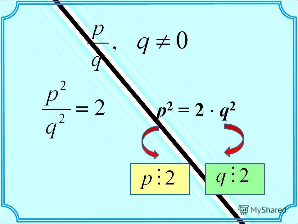 p 2 = 2 q 2