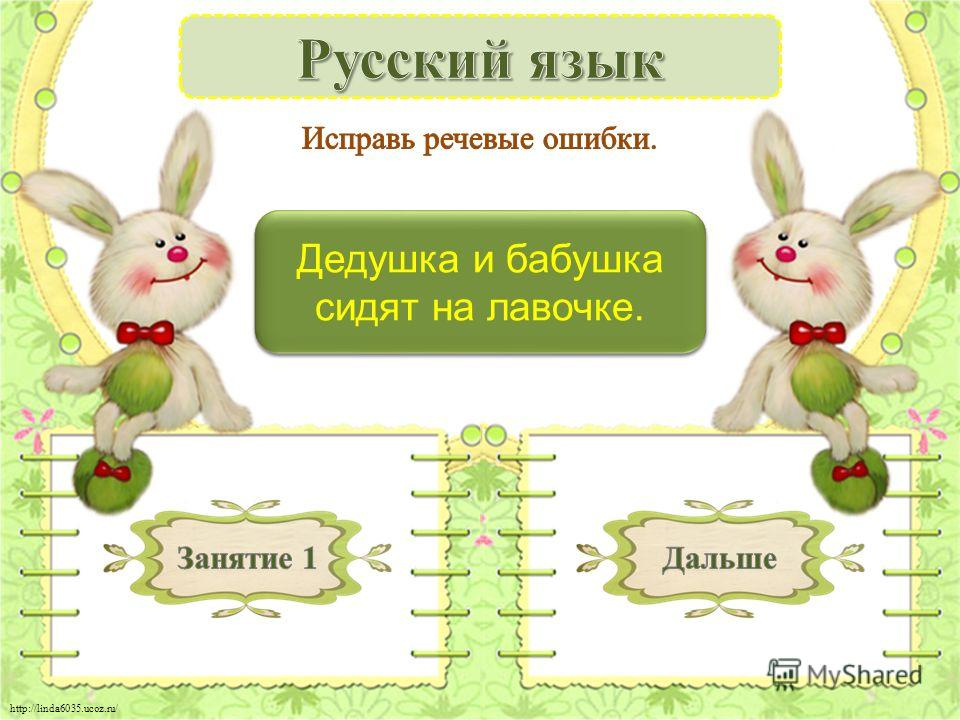 http://linda6035.ucoz.ru/ Дедушка и бабушка сидят на скамейке. – 1 б. Дедушка и бабушка сидят на скамейке. – 1 б. Дедушка и бабушка сидят на лавочке.