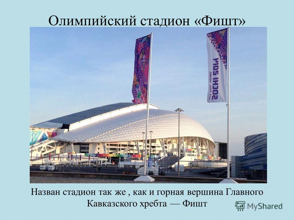 Олимпийский стадион «Фишт» Назван стадион так же, как и горная вершина Главного Кавказского хребта Фишт
