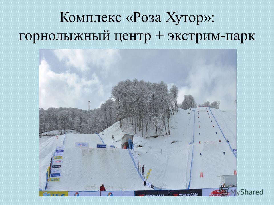 Комплекс «Роза Хутор»: горнолыжный центр + экстрим-парк