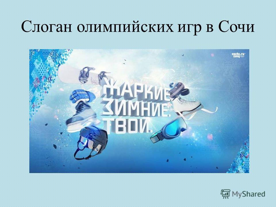 Слоган олимпийских игр в Сочи