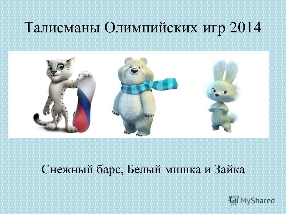 Талисманы Олимпийских игр 2014 Снежный барс, Белый мишка и Зайка
