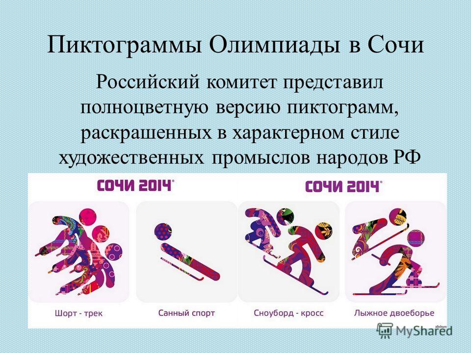 Пиктограммы Олимпиады в Сочи Российский комитет представил полноцветную версию пиктограмм, раскрашенных в характерном стиле художественных промыслов народов РФ